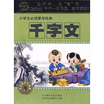 Thousand Character Classic (CD) (Chinese edition)