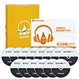 濃縮! 介護福祉士 (音声CD+テキストBOOK+速聴CD)(2017年度版) (要点濃縮リスニング)
