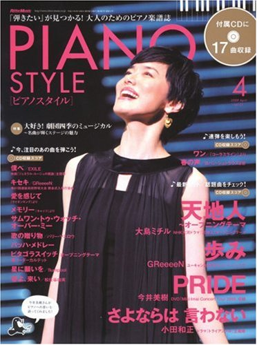 PIANO STYLE (ピアノスタイル) 2009年 04月号 (CD付き) [雑誌]