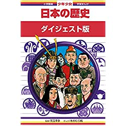 学習まんが 少年少女日本の歴史 ダイジェスト版 [Kindle版]