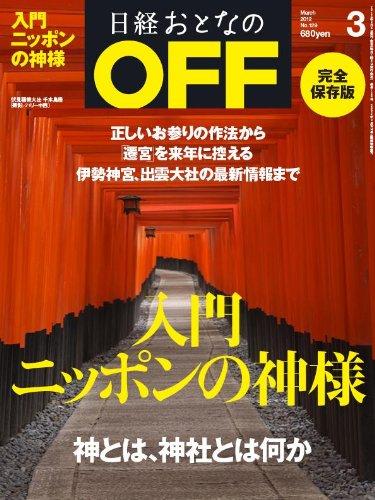 日経 おとなの OFF (オフ) 2012年 03月号 [雑誌]