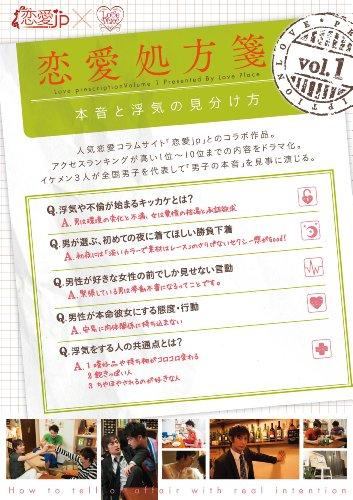 恋愛jp × Love Place 恋愛処方箋 vol.1 本音と浮気の見分け方 Love Place [DVD]