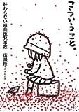 こういうこと。-終わらない福島原発事故