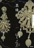 真珠 (NHK美の壼)