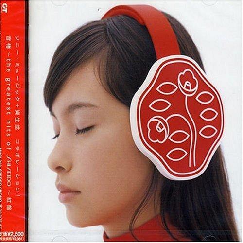 oto-tsubaki-greatest-hits-of-shiseido-akaban