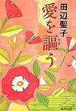 愛を謳う (集英社文庫 た 3-38)