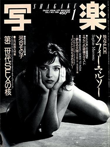 写楽 1986年1月号 独占NUDE ソフィー・マルソー