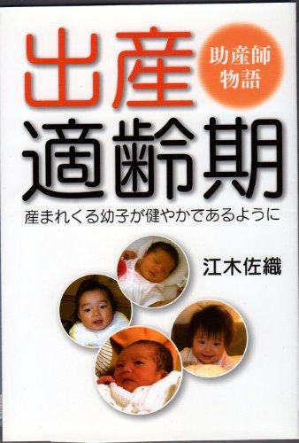 出産適齢期/助産師物語
