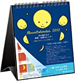 2012年 月の満ち欠け(西暦/旧暦対応) 卓上カレンダー  C-452-mp