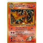 ポケモンカードゲーム 01f006_3 カツラのリザードン (特典付:限定スリーブ ブルー、希少カード画像) 《ギフト》