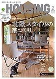 月刊 HOUSING (ハウジング) 2016年 2月号