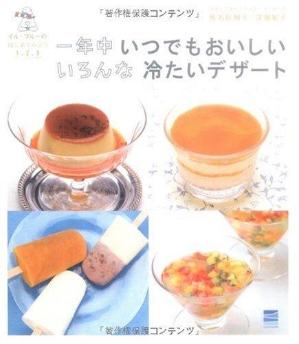 一年中いつでもおいしいいろんな冷たいデザート―イル・プルーのはじめてみよう1.2.3 (イル・プルーのはじめてみよう1・2・3)