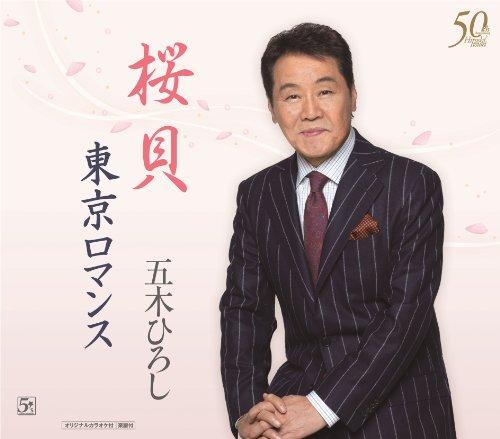 Itsuki Hiroshi - Sakuragai / Tokyo Romance [Japan CD] FKCM-30