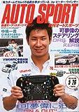 オートスポーツ 2011年 5/26号 [雑誌]