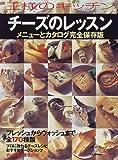 チーズのレッスン—メニューとカタログ完全保存版 (KAWADE夢ムック—王様のキッチン)