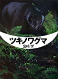 img - for Black bear (2006) ISBN: 4037451204 [Japanese Import] book / textbook / text book