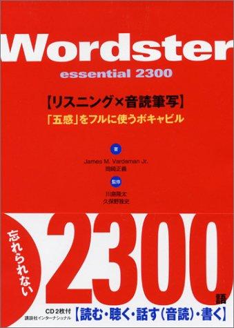 ワードスター「エッセンシャル2300」