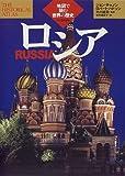 ロシア (地図で読む世界の歴史)