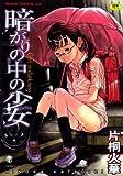 暗がりの中の少女 / 片桐 火華 のシリーズ情報を見る