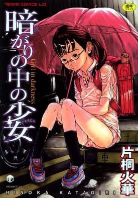 暗がりの中の少女 (TENMAコミックス LO)