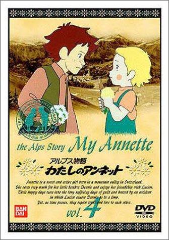 アルプス物語 わたしのアンネット(4) [DVD]
