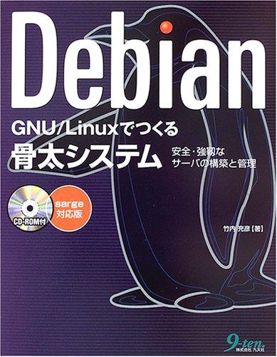 Debian GNU/Linuxでつくる骨太システム