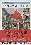 フィレンツェ—世界の都市と物語 (文春文庫)