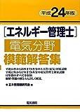 エネルギー管理士電気分野模範解答集〈平成24年版〉