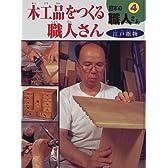 日本の職人さん (4)