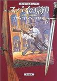 スパイの誇り—ランクリン大尉シリーズ (ハヤカワ・ミステリ文庫)