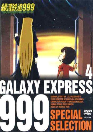 銀河鉄道999 4 SPECIAL SELECTION [DVD]