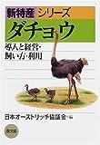 ダチョウ—導入と経営・飼い方・利用 (新特産シリーズ)