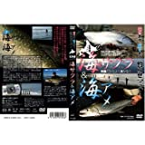 tsuribitosya(つり人社) 北海道ショアの海サクラ&海アメ 3084