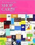 ショップカードのデザイン (ショップアイデンティティシリーズ Vol. 1) (ショップアイデンティティシリーズ Vol. 1)