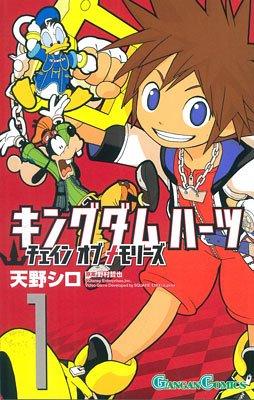 キングダムハーツチェインオブメモリーズ (1) (ガンガンコミックス (0638))