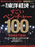 週刊東洋経済 2016年7/23号 [雑誌](すごいベンチャー100) ランキングお取り寄せ