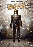 ���ư~������~ [DVD](�߸ˤ��ꡣ)