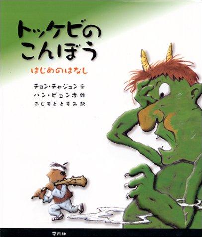 トッケビのこんぼう (韓国の昔話)