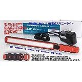 SLB12N-HAPPY 充電式スキニーライト