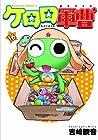 ケロロ軍曹 第16巻 2008年02月26日発売