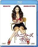 ジェニファーズ・ボディ (完全版) [Blu-ray]