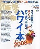 ハワイ本 (2008) (エイムック (1391))