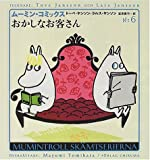 おかしなお客さん (ムーミン・コミックス 6)