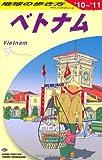 ベトナム〈2010~2011年版〉 (地球の歩き方)