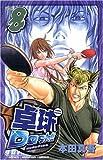 卓球Dash!! 8 (少年チャンピオン・コミックス)