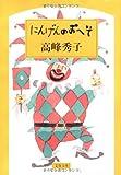 にんげんのおへそ (文春文庫)