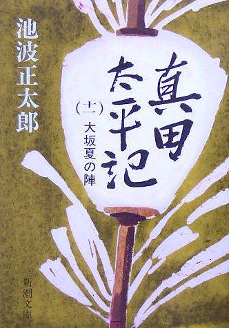 真田太平記大坂夏の陣