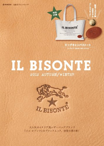 IL BISONTE 2012 AUTUMN/WINTER (e-MOOK 宝島社ブランドムック)