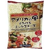 [冷蔵] マリンフード アメリカの風とろけるミックスチーズ1kg 1袋
