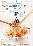 NHK きょうの料理ビギナーズ 2011年 08月号 [雑誌]